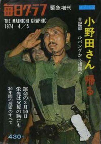 小野田寛郎少尉の終わらない 戦...