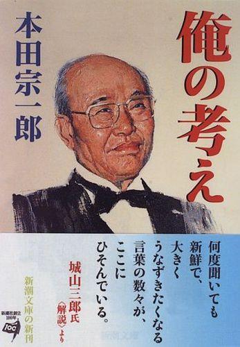 本田宗一郎の画像 p1_36