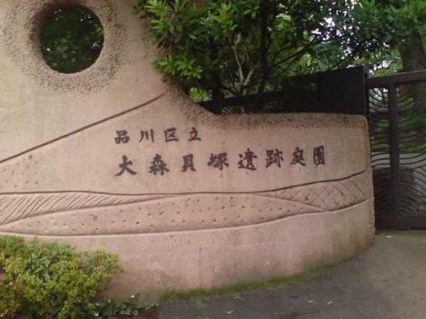 「日本考古学発祥の地」大森貝塚