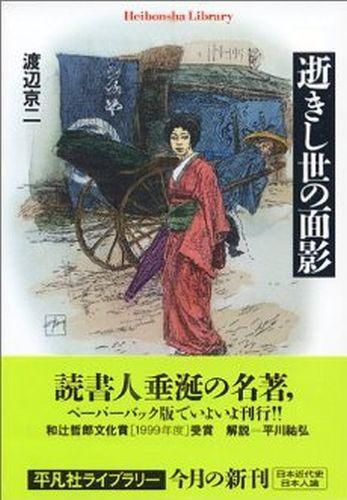 「外国人から見た時の古き日本」を描写していく渡辺京二の『逝きし世の面影』