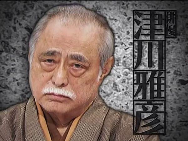 津川雅彦の画像 p1_21