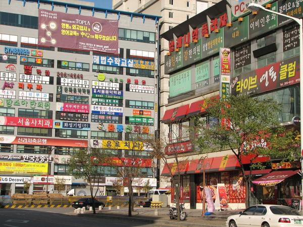 韓国売買春の拠点...京畿道水原市商業區