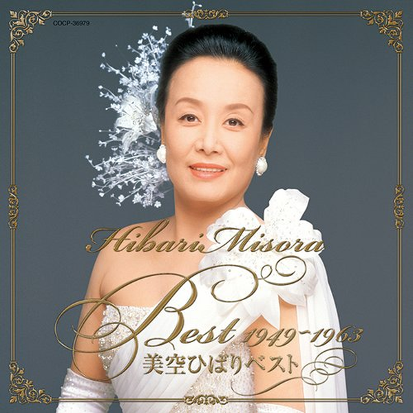 日本演歌の女王 !!! 美空ひばり !!! 彼女素晴らしいの声が永遠に私達心の中に響いている ! ♥♥♥ !