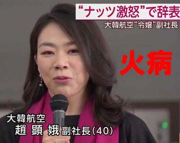 趙顕娥元副社長「ナッツリターン事件」で引退した