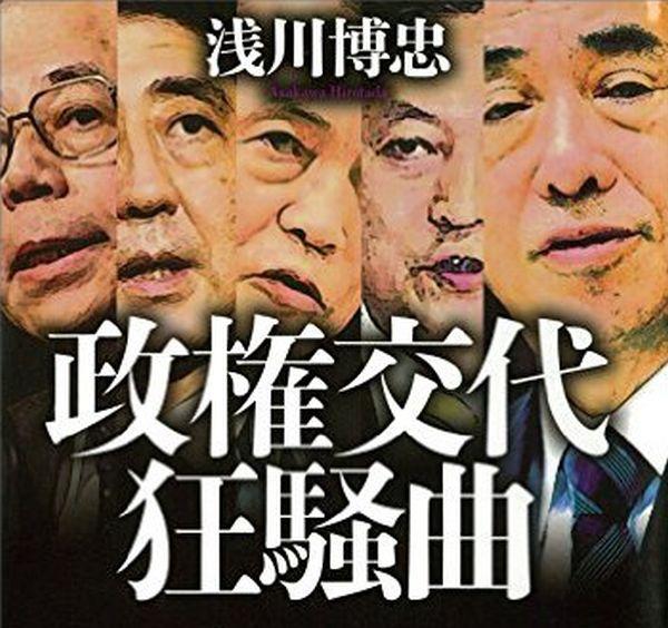 浅川 博忠の著書....政権交代狂騒曲...
