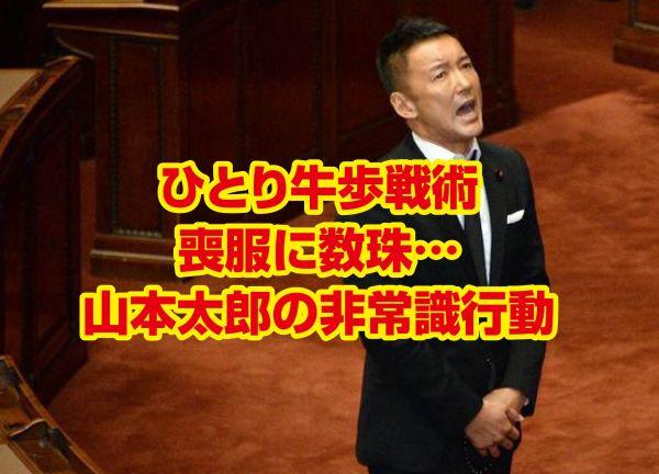 「牛步党」の「半禿げ」山本太郎