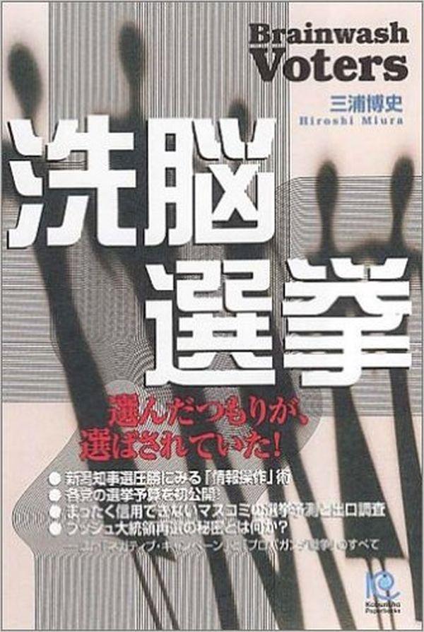 「洗脳選挙」....三浦 博史  (著)