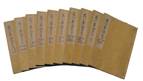 『萬川集海』藤林保武著.伊賀、甲賀流忍術を集大成したもので、伊賀と甲賀の双方に数種の写本が伝えられます