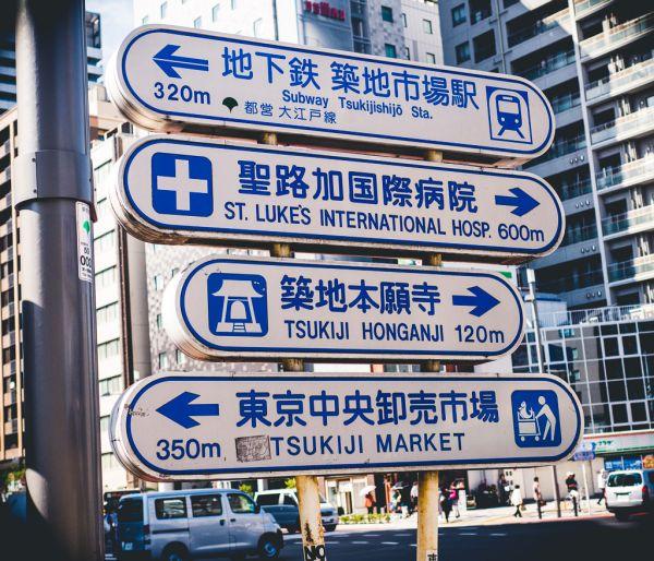 築地市場は、東京都中央区築地にある公設の卸売市場。その規模は日本・世界最大であり、代表的な卸売市場である