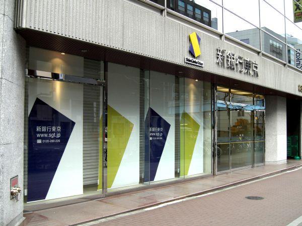 「新銀行東京」