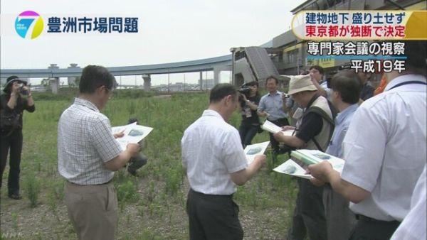 豊洲市場の移転も、盛り土問題