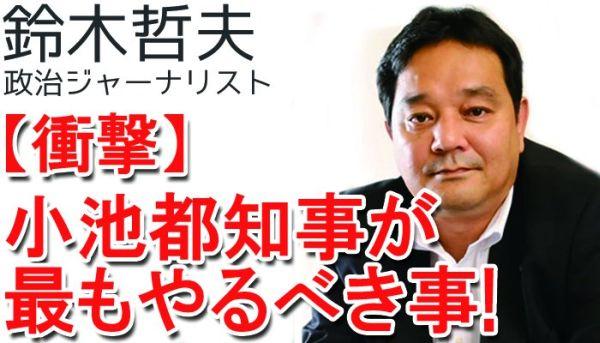鈴木哲夫さん