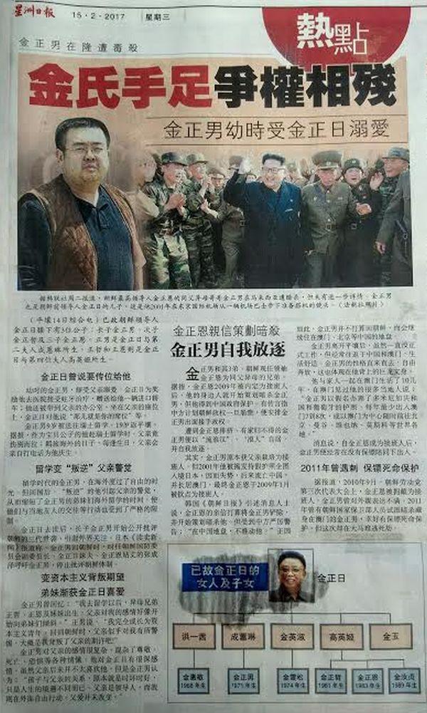 マレーシアメディアの報道...お互いの殺し合うの「 金王朝」家族達