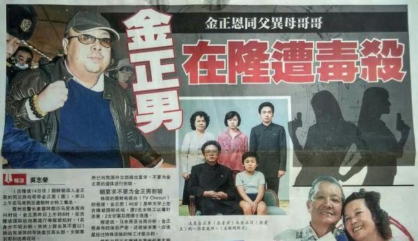 マレーシ中国語ニュースの報道...2人の女による毒針で暗殺した