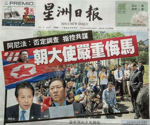 北朝鮮の「 馬鹿カン」駐マレーシア大使デタラメの発言, うちの政府も怒っている !!!