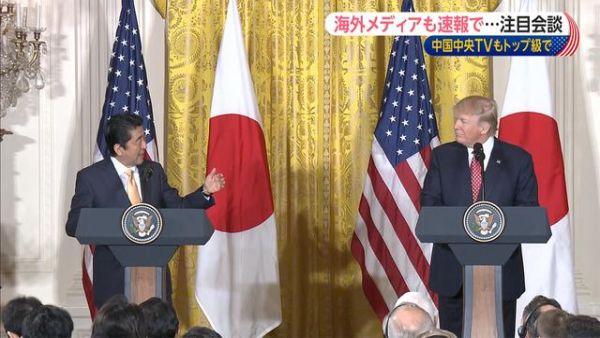 日米首脳会談 海外メディア反応 中国中央テレビはトップ級で