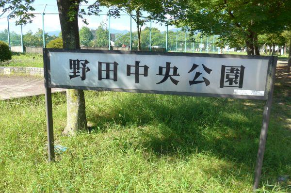 「野田中央公園」