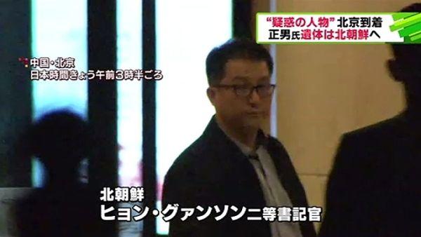 金正男氏殺害、マレーシア北朝鮮大使館「国家級英雄の殺し屋」の二等書記官ら北京に