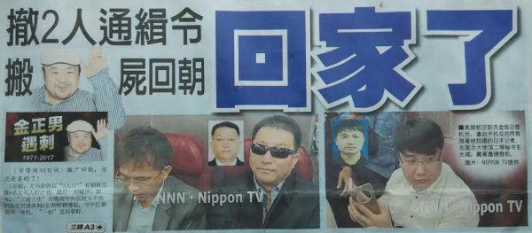「北朝鮮の誇り」の殺し屋団体.....昨日, 無事帰国 !