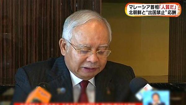 マレーシアのナジブ首相は、声明で「事実上の人質だ」と非難し、北朝鮮にいるマレーシア人の安全が保証されるまで、北朝鮮籍の人の出国を禁止した。