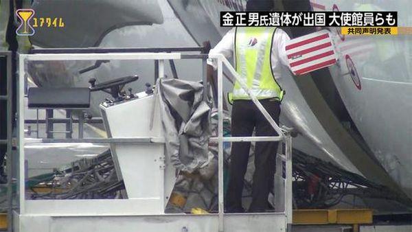 金正男氏の遺体、マレーシア出国, 「国家英雄の殺し屋」と同じ便で移送された