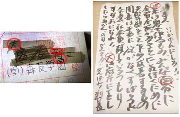 籠池氏側が「安倍首相側からの100万円寄付」の証拠とした郵便局の振込用紙(左)と、諄子氏の手紙(右)。筆跡を鑑定すると、籠池氏の証言と食い違ってしまう…