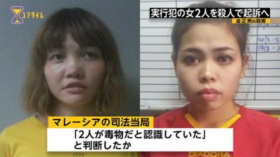 ベトナム人のドアン・ティ・フオン容疑者とインドネシア人のシティ・アイシャ容疑者