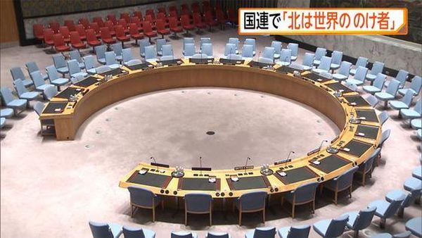 国際連合安全保障理事会会議場, 国連会議で「北朝鮮は世界の『のけ者』」