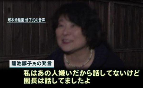 籠池氏の妻諄子....稲田氏との関係は?