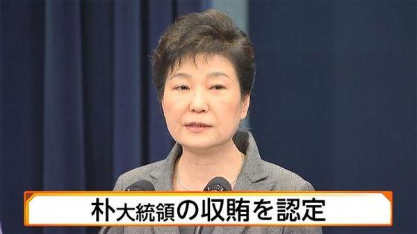 朴槿恵大統領も、収賄罪を認定された