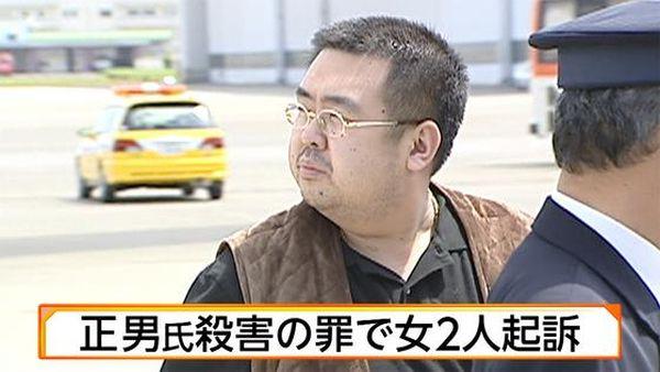 金正男氏殺害事件女2人起訴