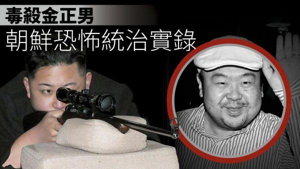 金正男殺害事件