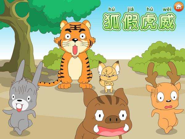 「安倍晋三」の名前を使っていた 詐欺師通常の戦術 : 虎の威を借る狐