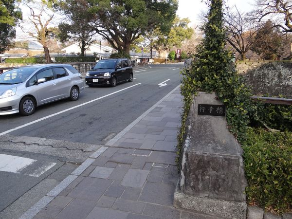行幸橋と行幸坂....行幸橋は坪井川にかかる、熊本城の入口にかけられた橋です