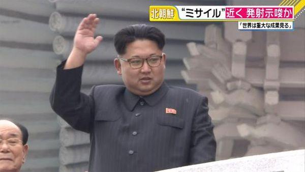 北朝鮮のメディアは4月3日、「遠からず、宇宙開発分野で重大な成果を収める」として、近く、事実上のミサイル発射の可能性があることを示唆した