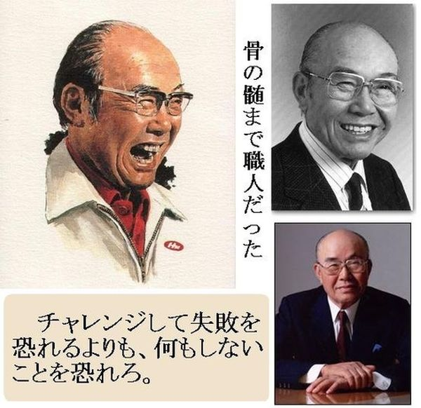 本田宗一郎
