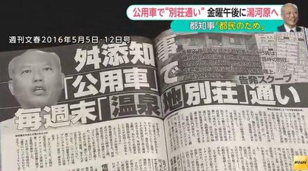 公私混同....「週刊文春」が「舛添知事、毎週末、公用車で神奈川県湯河原町の別荘に通っている」と報じた