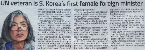 韓国初の女性外相