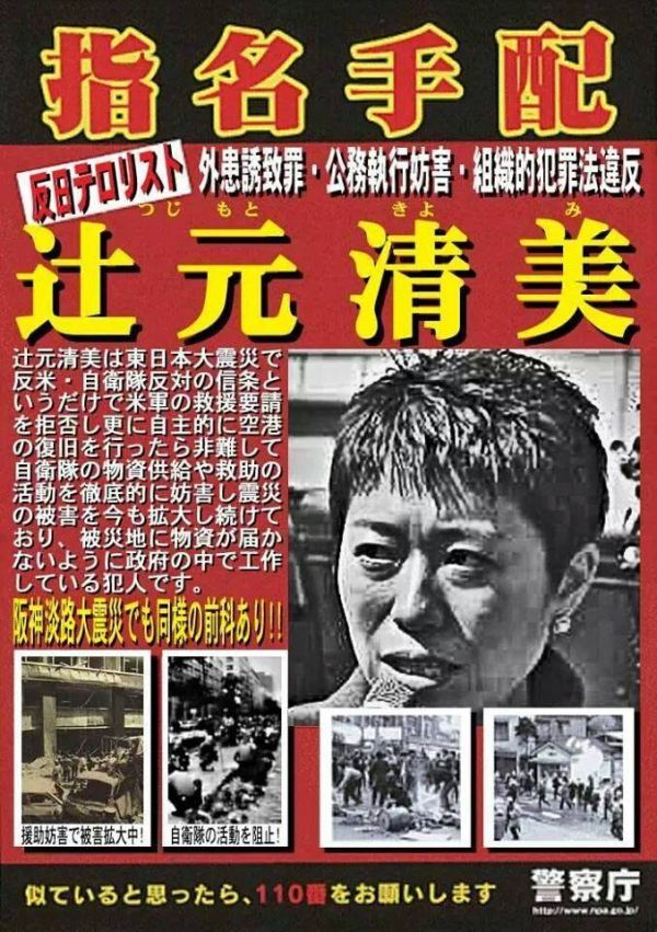 Rintaroさんから受け取ったの画像....(^_^)〜♪  指名手配中の「国壊議員」