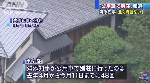 神奈川県湯河原町の豪華別荘