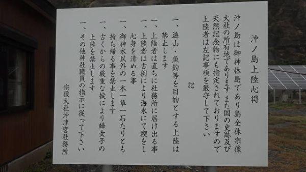 沖ノ島に着くと、この「上陸心得」が目に入る