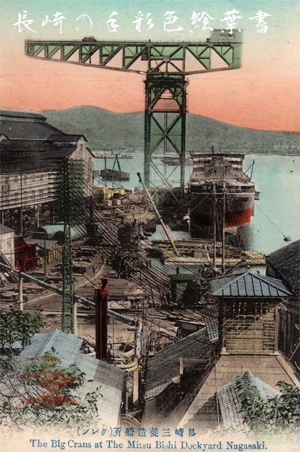 第2次世界大戦中にの三菱重工....長崎三菱造船所