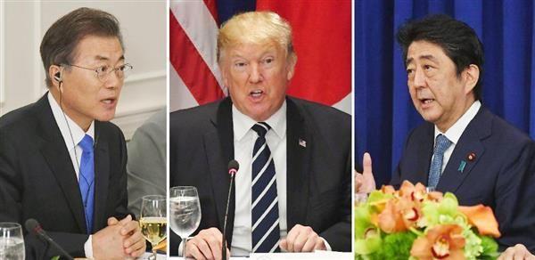 日米首脳激怒 ! 安倍首相(右)とトランプ米大統領(中央)は、対北強化で足並みを乱す韓国の文大統領(左)に詰め寄ったという