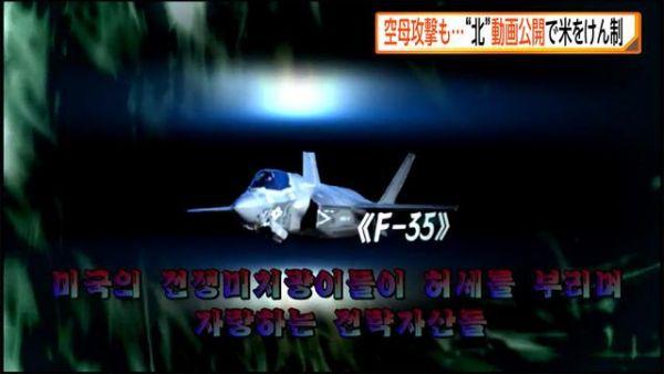 北朝鮮のコンピュータ戦争ゲーム !!! F-35 爆撃機を撃ち落としたり....すごいじゃ !!! 拍手 ! 拍手 !