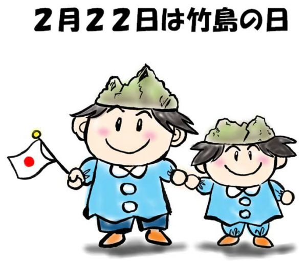 2月22日 = 竹島の日 !!!