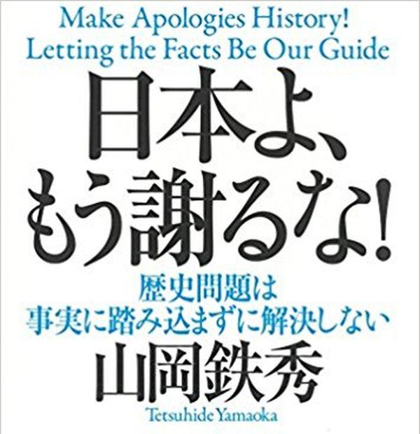 『日本よ、もう謝るな!』