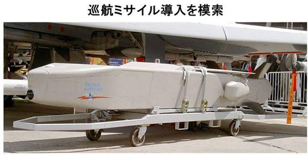 日本の対地巡航ミサイル....日本版トマホーク ! 北朝鮮はハイテクの巡航ミサイルを持っていない. (。-_-。) !