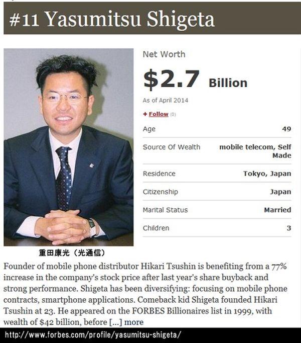 億万長者の父親...重田康光氏