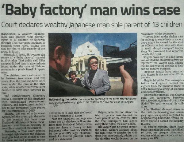 重田光時さんは代理出産ケースに勝つ, 13人子どもの親権を得た ! おめでとうございます !