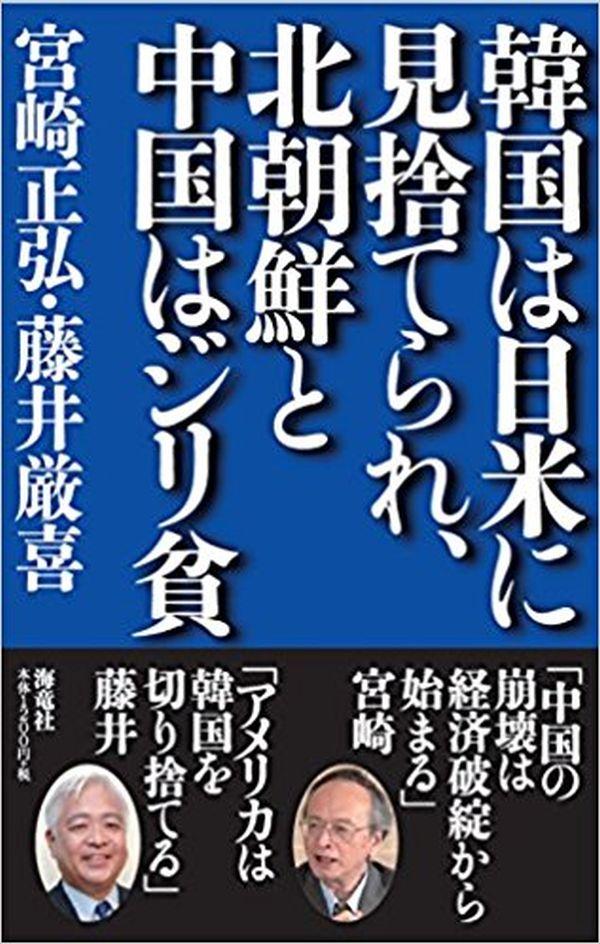 執筆者 : 評論家の宮崎正弘氏